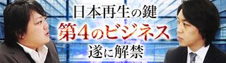 FAS・日本再生saisei_big.jpg